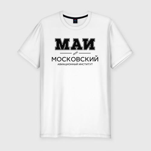 Мужская футболка хлопок Slim МАИ