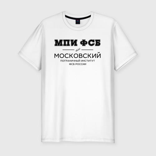 Мужская футболка хлопок Slim МПИ ФСБ