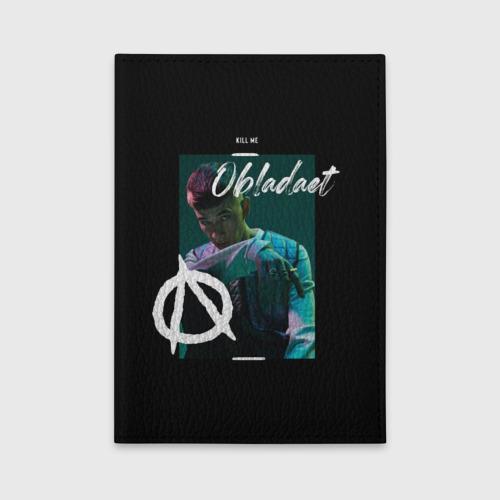 Обложка для автодокументов Obladaet