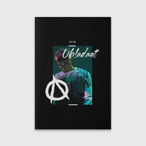 Обложка для паспорта матовая кожа Obladaet