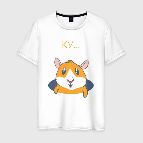 Мужская футболка хлопок Ку