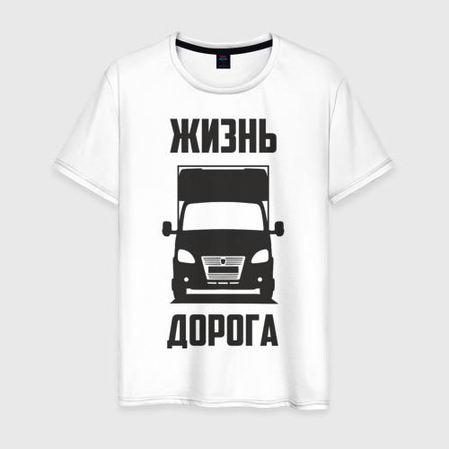 Мужская футболка хлопок Жизнь - дорога