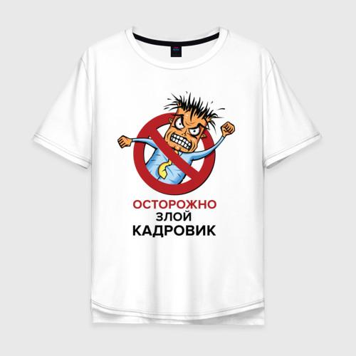 Мужская футболка хлопок Oversize Осторожно злой кадровик