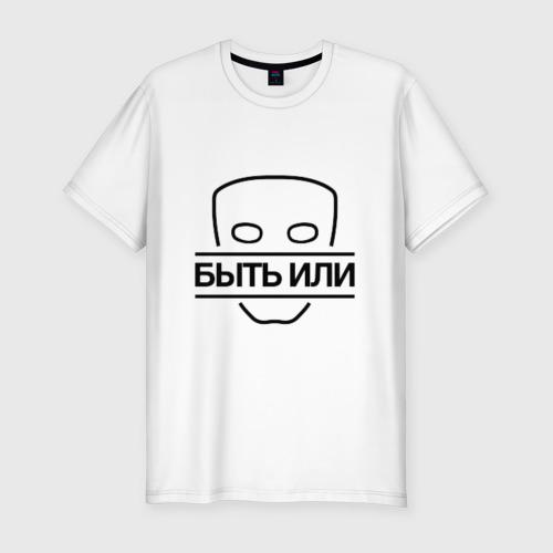 Мужская футболка хлопок Slim Быть Или черный