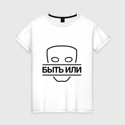 Женская футболка хлопок Быть Или черный