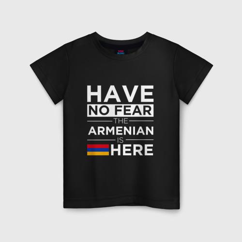 Детская футболка хлопок Не бойся, армянин здесь