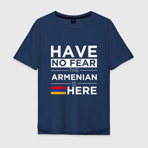 Мужская футболка хлопок Oversize Не бойся, армянин здесь
