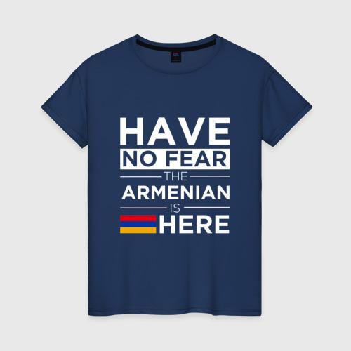 Женская футболка хлопок Не бойся, армянин здесь
