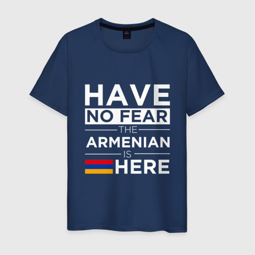 Мужская футболка хлопок Не бойся, армянин здесь