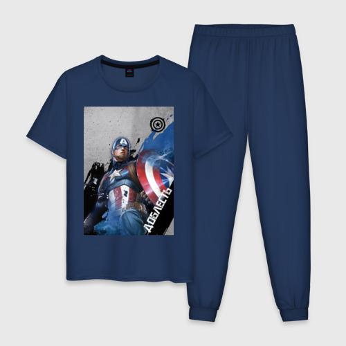 Мужская пижама хлопок Капитан америка
