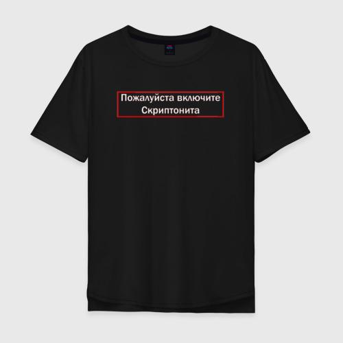 Мужская футболка хлопок Oversize Включите Скриптонита