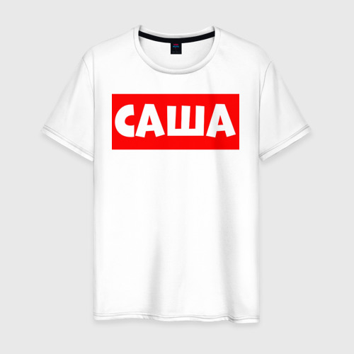 Мужская футболка хлопок Саша