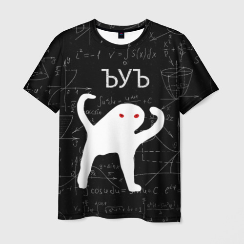 Мужская футболка 3D ЪУЪ МАТЕМАТИКА