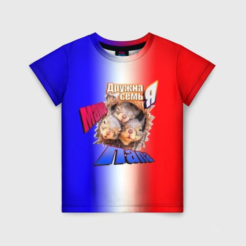 Детская футболка 3D Мама Папа Я дружная семья