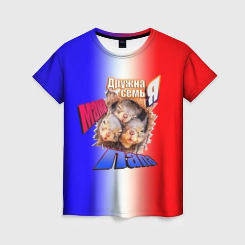Женская футболка 3D Мама Папа Я дружная семья