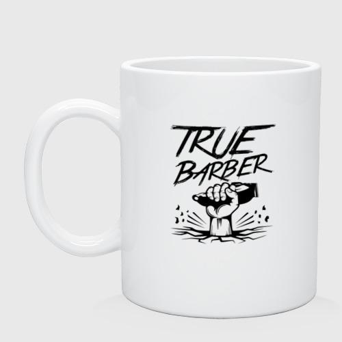 Кружка керамическая True Barber