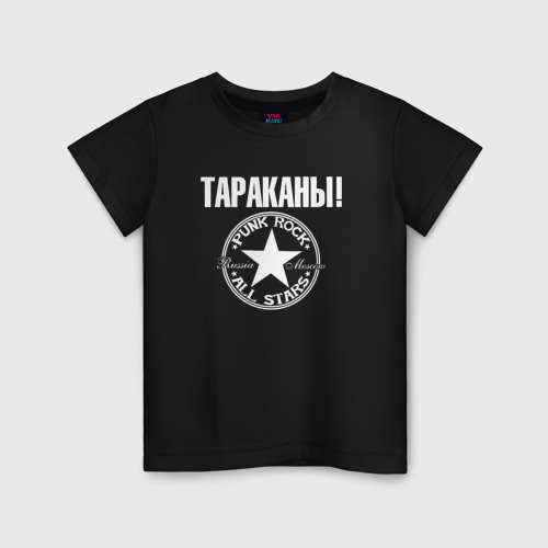 Детская футболка хлопок Тараканы!