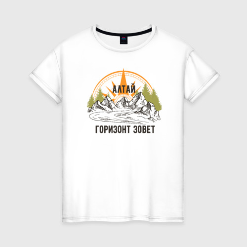 Женская футболка хлопок Алтай. Горизонт зовет