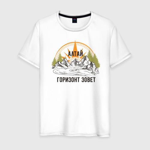 Мужская футболка хлопок Алтай. Горизонт зовет