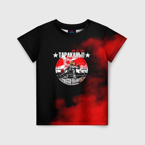 Детская футболка 3D Тараканы!