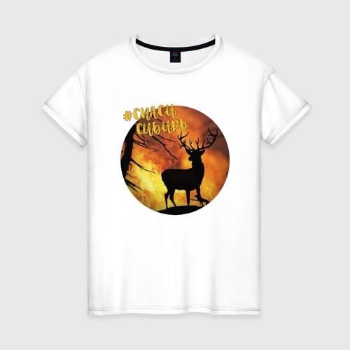 Женская футболка хлопок Спаси Сибирь