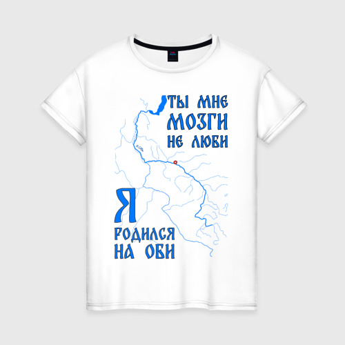 Женская футболка хлопок Я родился на Оби (Нижневартовск)