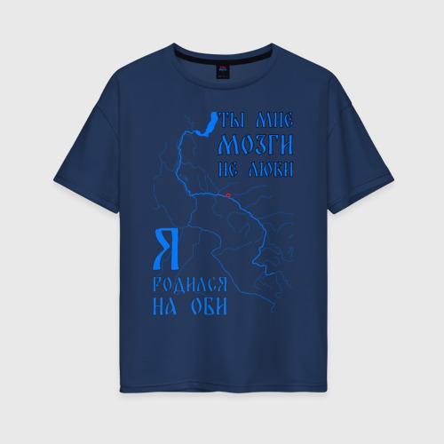 Женская футболка хлопок Oversize Я родился на Оби (Нижневартовск)