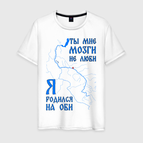 Мужская футболка хлопок Я родился на Оби (Нижневартовск)
