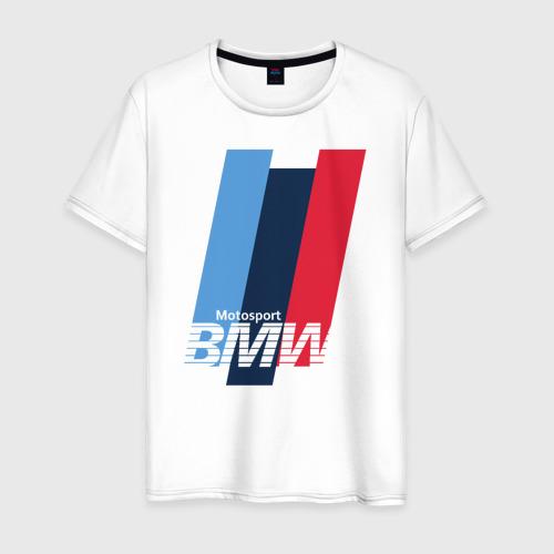 Мужская футболка хлопок BMW motosport