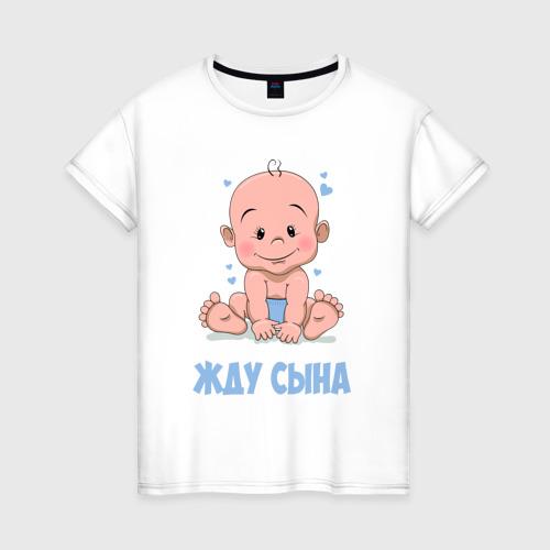 Женская футболка хлопок Жду сына