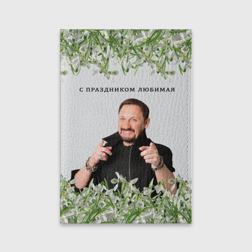 Обложка для паспорта матовая кожа Стас Михайлов.