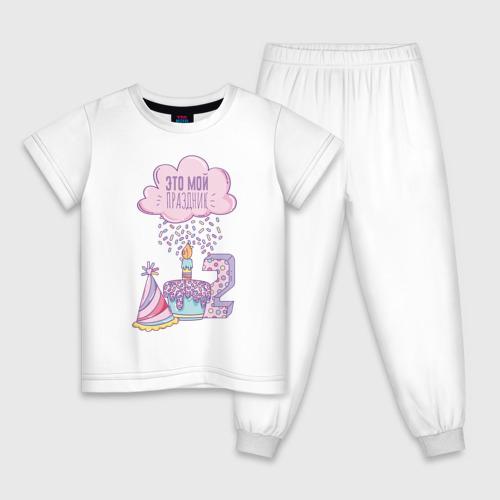 Детская пижама хлопок это мой праздник (2 годика)