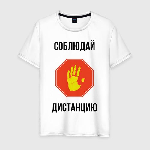 Мужская футболка хлопок Соблюдай дистанцию
