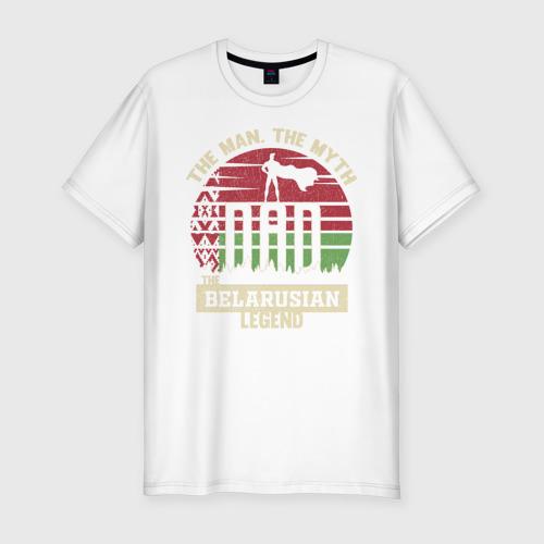 Мужская футболка хлопок Slim Миф, легенда. Белорусский папа