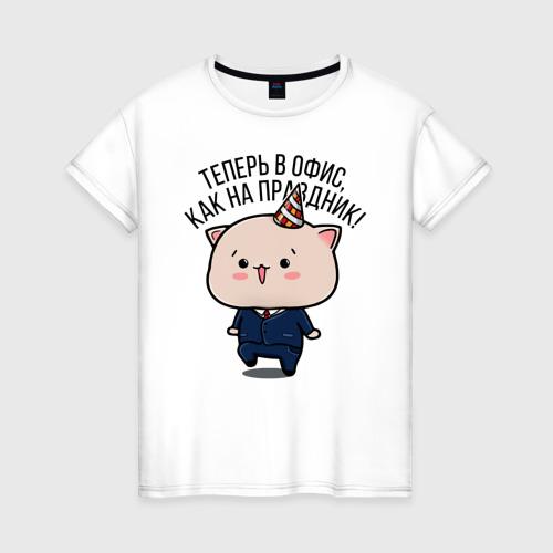 Женская футболка хлопок В офис как на праздник!