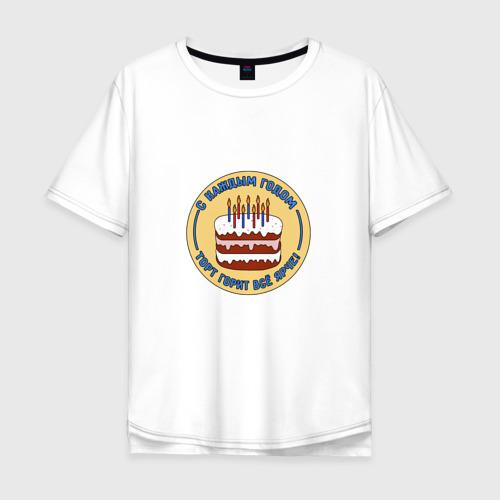 Мужская футболка хлопок Oversize С каждым годом,торт...