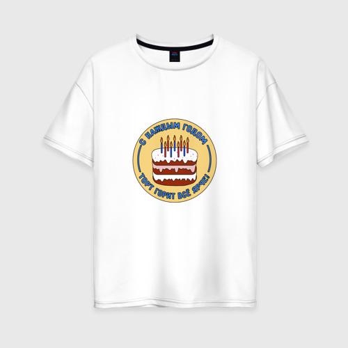 Женская футболка хлопок Oversize С каждым годом,торт...