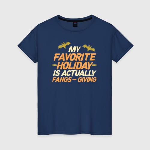 Женская футболка хлопок Мой любимый праздник