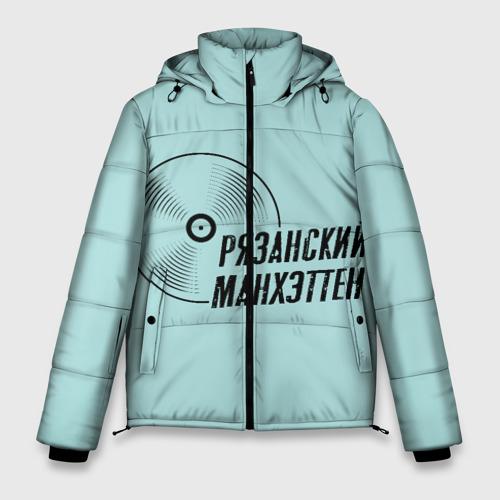 Мужская зимняя куртка 3D Рязанский Манхэттен